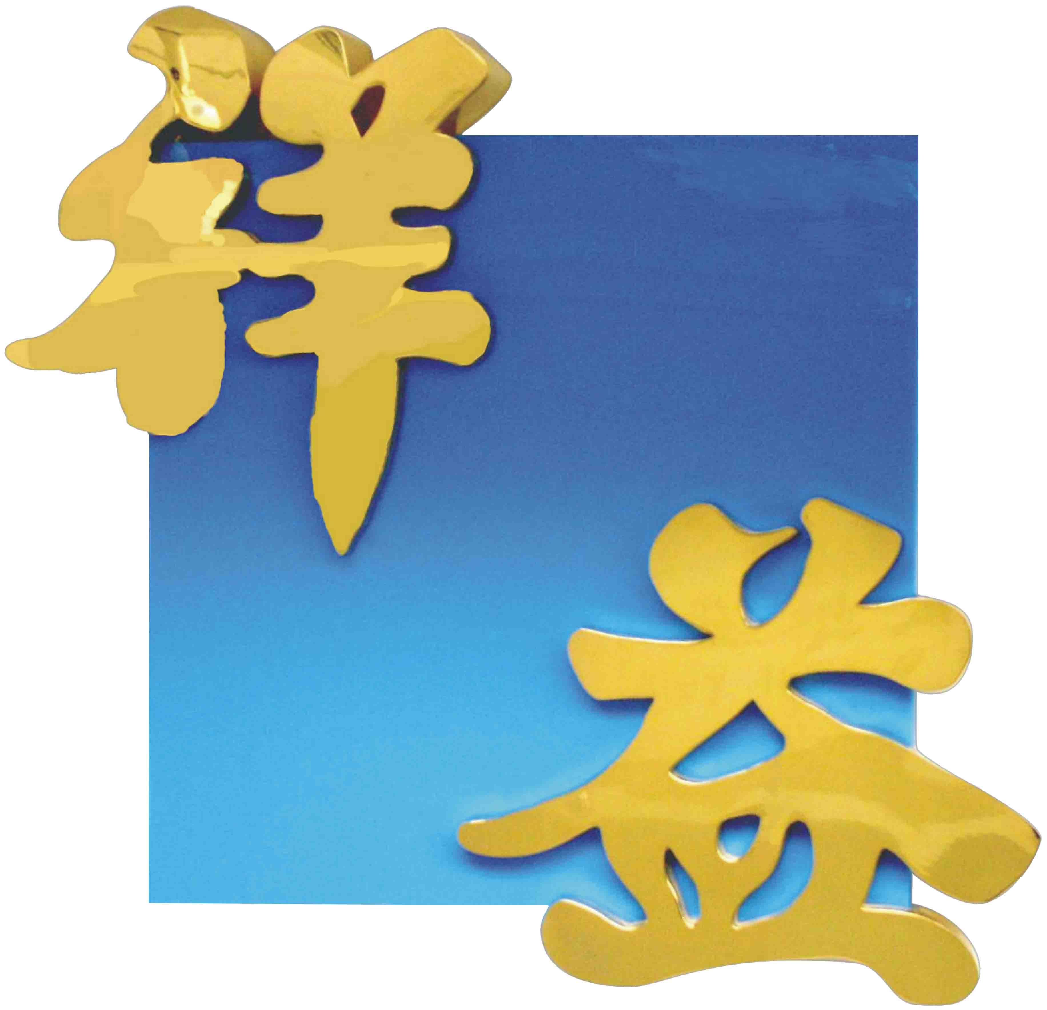 东亚银行logo矢量图